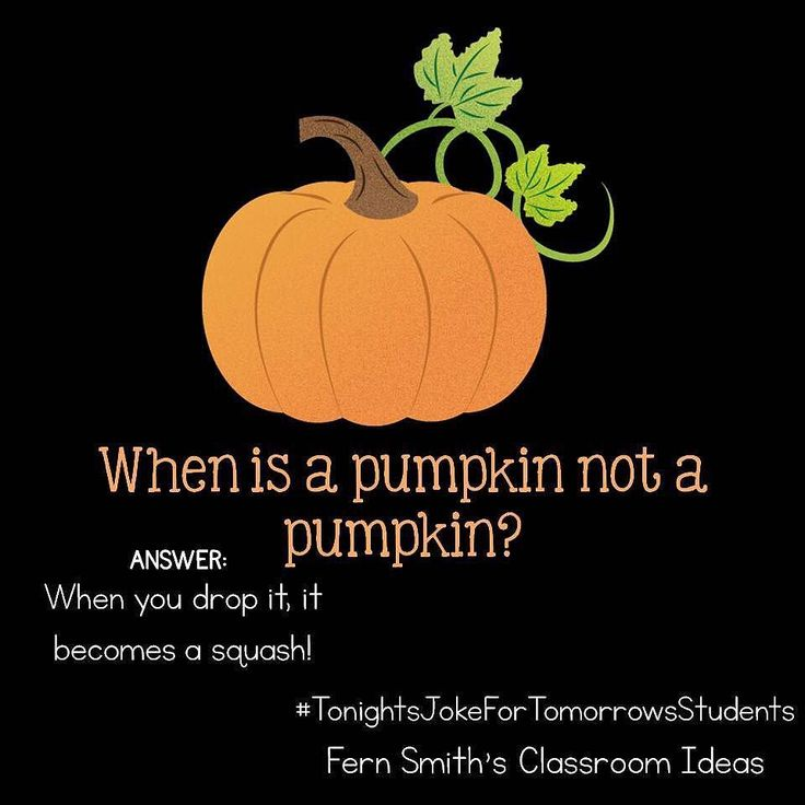 Tonight's Joke for Tomorrow's Students When is a pumpkin not a pumpkin? When you drop it it becomes a squash! Follow me on Pinterest where I have an entire board dedicated to my jokes. Pinterest: FernSmith Board: Jokes for Kids. #TonightsJokeForTomorrowsStudents #FernSmithsClassroomIdeas