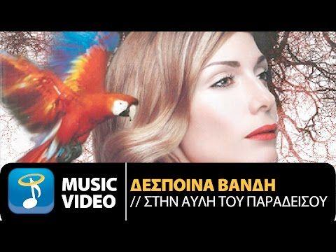 """Εκλεκτά Ελληνικά Τραγούδια - Ekletkta Ellinika Tragoudia: """"Στην αυλή του Παραδείσου"""" - Δέσποινα Βανδή"""