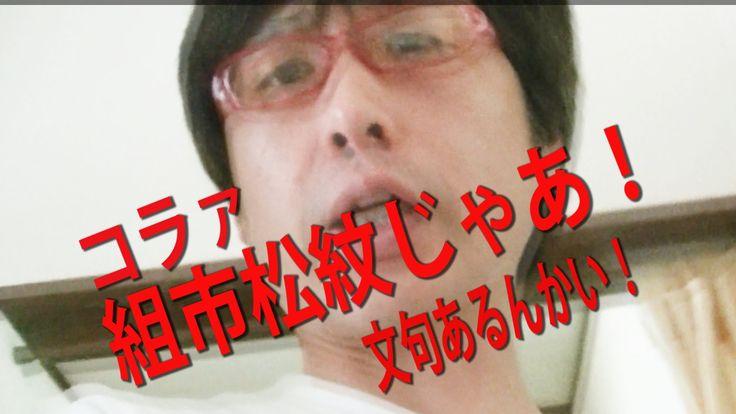 東京オリンピック新エンブレム市松模様が決定!組市松紋。かねちゃんは落選【2020年東京五輪・パラリンピック】