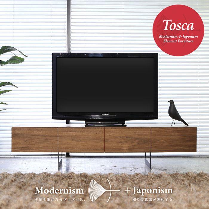 ボードTVボードTOSCAモダンテイスト和モダンリビング北欧テイストナチュラルテイストシンプルテイストデザイナーズシンプル