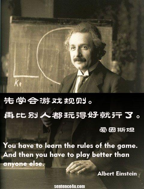 先学会游戏规则。再比别人都玩得好就行了 - 爱因斯坦。 | 先学会游戏规则。再比别人都玩得好就行了 - 爱因斯坦。