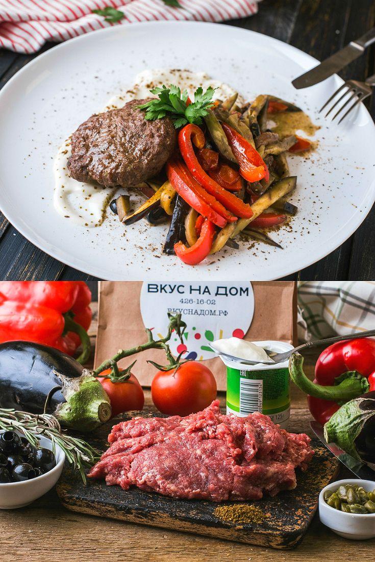 Запеченный бифштекс по-итальянски с овощами. Фарш, говядина Помидор красный Розмарин  Каперсы Оливки черные  Баклажан Перец болгарский  Йогурт классический  Зира. Подробный рецепт можно найти в архиве рецептов на сайте http://vkusnadom.ru/  Готовить изысканные ресторанные блюда легко с ВкусНаДом!) Заказ можно сделать на сайте http://vkusnadom.ru/ или в группе в вк https://vk.com/vkusnadom