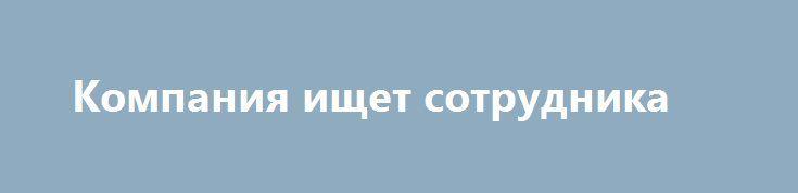 Компания ищет сотрудника http://brandar.net/ru/a/ad/kompaniia-ishchet-sotrudnika/  Компания BBCALL ищет менеджера в колл центр на дому.Зарплата хорошая, график с 9 до 18 нужно находится на рабочем месте.Другие подробности расскажу при собеседовании.Прошу писать звонить.Контактные данные, скайп alex19931484 эл почта alvep199310@gmail.com  Viber +380634058033.Так же желательно отправить резюме на почту