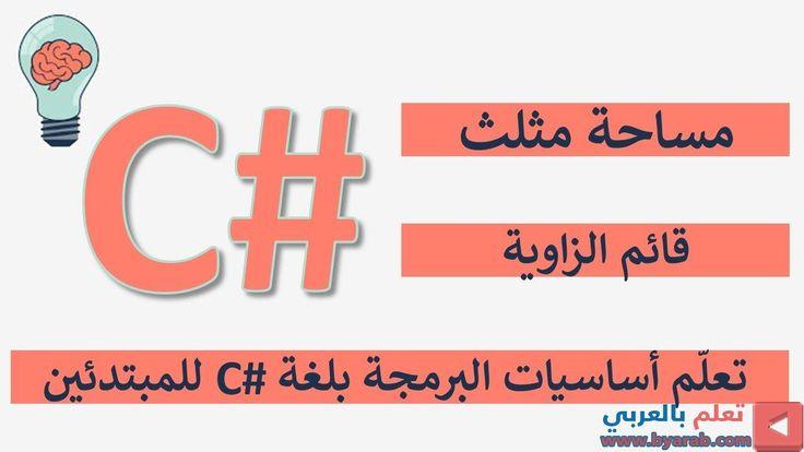 مساحة مثلث قائم الزاوية دورة برمجة تعلم اساسيات البرمجة بلغة C كورس C للمبتد Tech Company Logos Company Logo Tech Companies