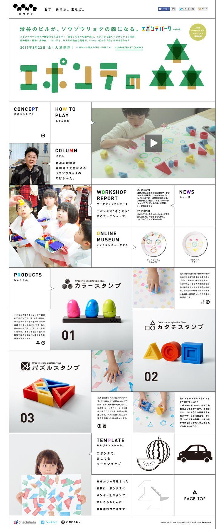 http://www.shachihata.co.jp/eponte/ :白地と印象的に使われるカラーがかわいくピリッとくる。