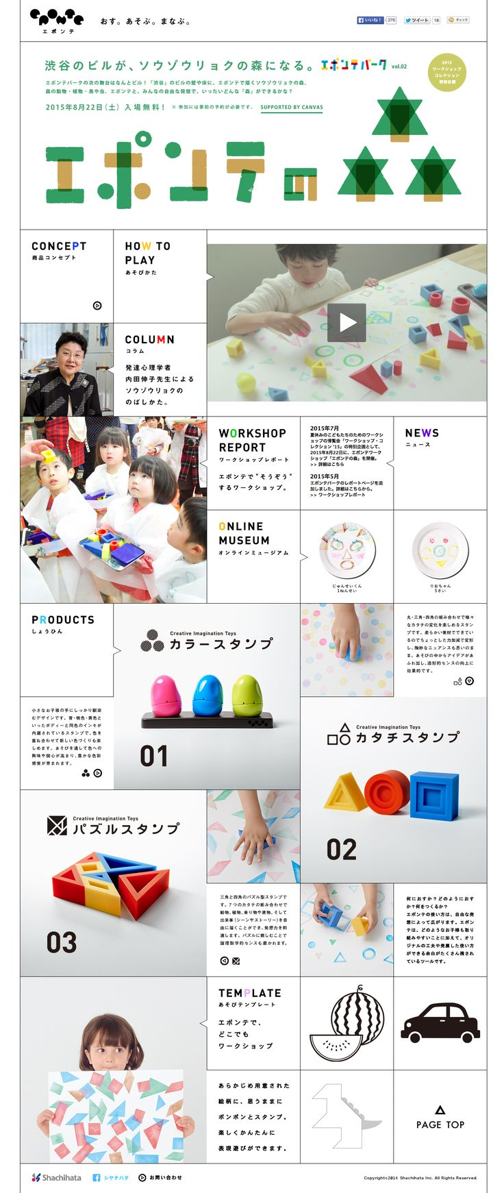 http://www.shachihata.co.jp/eponte/