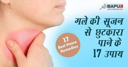 गले की सूजन से छुटकारा पाने के 17 उपाय | Throat swelling Home remedies  +++++++  आसाराम बापूजी ,आसाराम बापू , आशाराम बापू , सत्संग   #asharamjibapu ,#bapu, #bapuji ,#asaram, #ashram, #asaramji, #sant, #asharamji ,#asharam ,#mybapuji