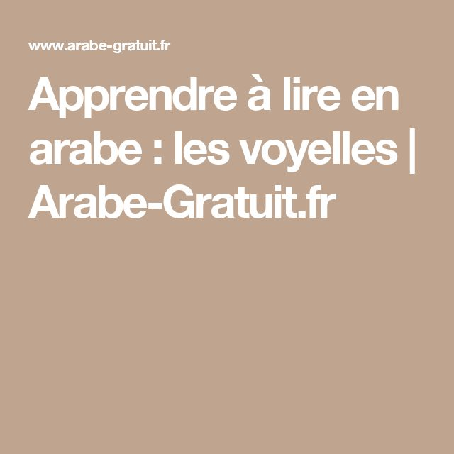 Apprendre à lire en arabe : les voyelles | Arabe-Gratuit.fr
