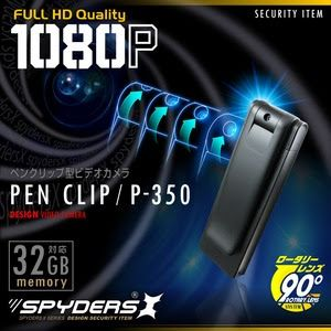 最新!超小型カメラ最前線: ペンクリップ型超小型ビデオカメラ スパイカメラ スパイダーズX (P-350) 1080P 回転レン...