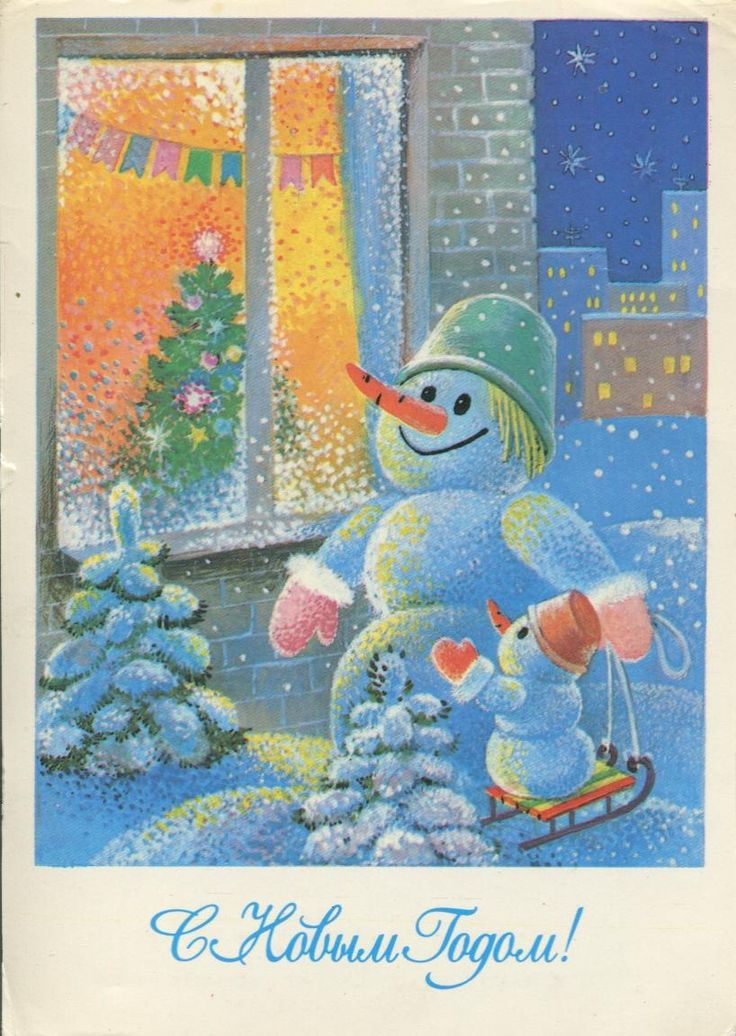 Christmas vintage postcards... by T. Zhebeleva (1986)