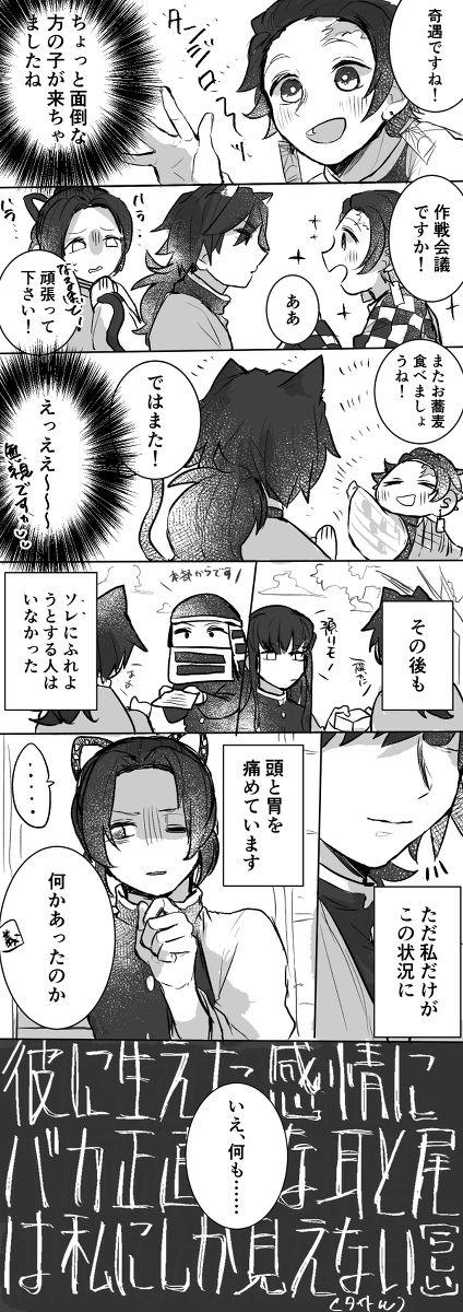 #ぎゆしの ぎゆうさんになんか生えた! – 灯's manga – pixiv