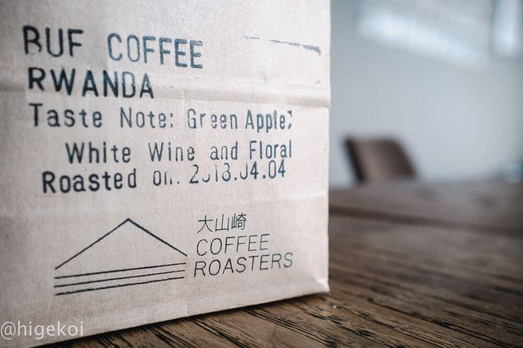 大山崎COFFEE ROASTERSのルワンダが最高に好き