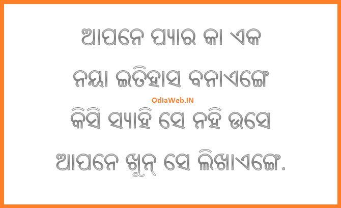 Hindi Sms Shayari In Odia language - ଆପନେ ପ୍ୟାର କା ଏକନୟା ଇତିହାସ ବନାଏଙ୍ଗେ,କିସି ସ୍ୟାହି ସେ ନହି ଉସେଆପନେ ଖୁନ୍ - odia sms shayari in oriya language.
