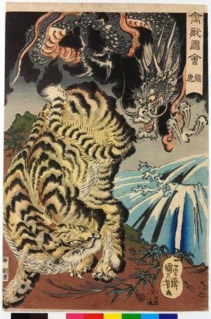Tora, tatsu 寅龍 (Tiger and dragon) / Kinju zue 禽獸図会 (Birds and Beasts), Utagawa Kuniyoshi
