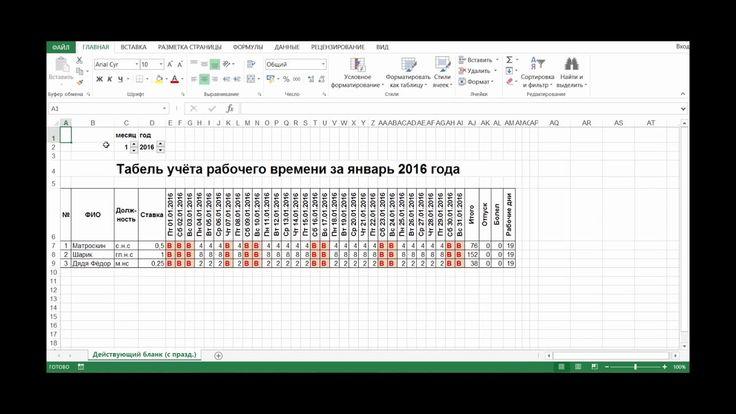 Табель учёта рабочего времени в Excel