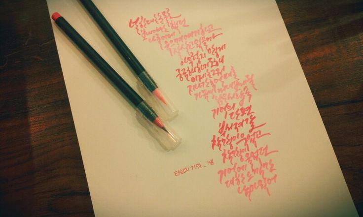 Calligraphy, 캘리그라피, 넬, nell, 타인의기억