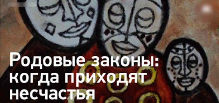Родовые законы: когда приходят... http://uinp.info/important_news/rodovye_zakony_kogda_prihodyat_neschastya  Понимать родовые законы.Каждый из нас появился на свет у папы и мамы, для нашего сотворения нужна была энергия двоих, иначе нас просто бы не было. За ними стоят их родители, за каждым из них идут их предки и так далее. Все эти люди, живые они или умерли, составляют единую систему, к которой мы принадлежим или наш РОД.Мы связаны с нашим Родом через своих родителей, мы можем черпать…