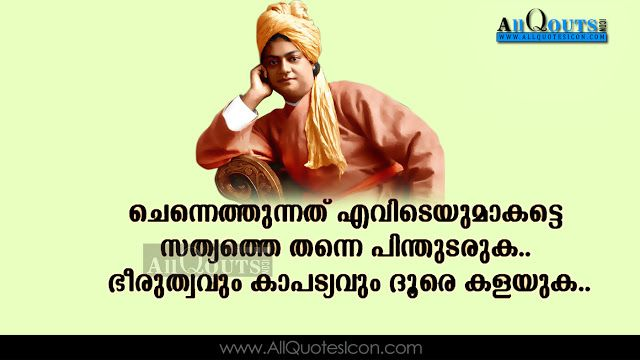Swami-Vivekananda-Malayalam-quotes-images-best-inspiration-life-Quotesmotivation-thoughts-sayings-free
