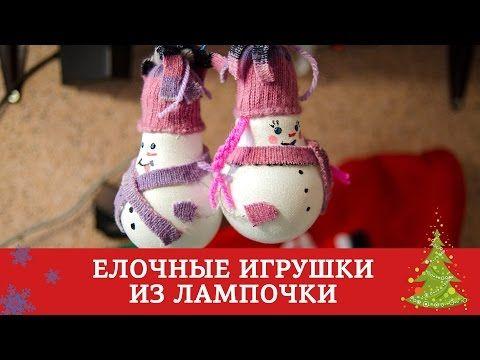 В этом видео я покажу вам как можно сделать своими руками елочную игрушку из старых перегоревших лампочек и цветных носков.  хобби, hobby, хобби, DIY, подарок, своими руками, Christmas (Holiday), gift, мастер класс, handicraft