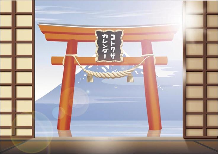 Kotowaza calendar • Back cover