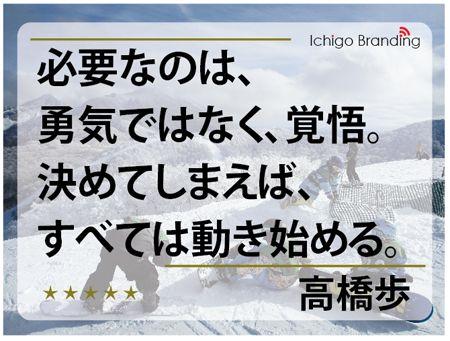 【 覚悟 】の名言から の画像|「スポンサー契約獲得」ノウハウ支援 マイナースポーツ専門