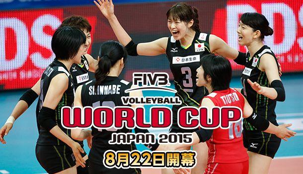 バレーボール ワールドカップ 2015 8月22日開幕!!