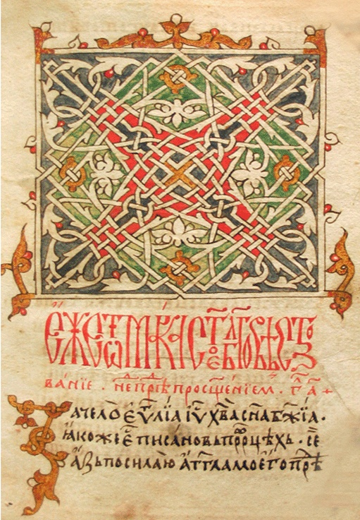 Old Slavic Manuscript ~ The Four Gospel from Benchevo dating from the beginning of the 16th century.