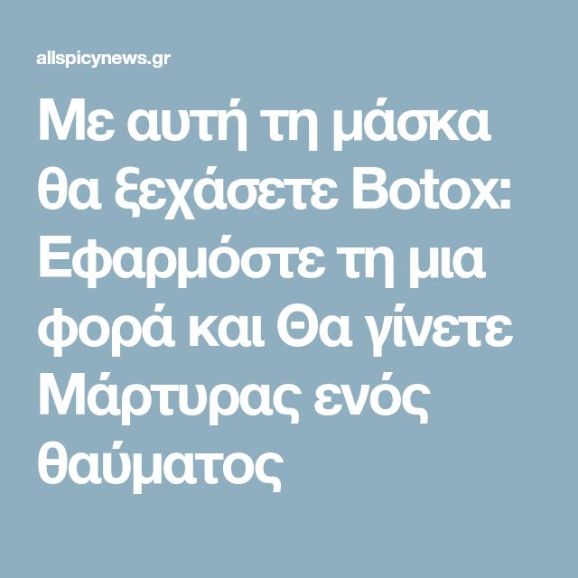 Με αυτή τη μάσκα θα ξεχάσετε Botox: Εφαρμόστε τη μια φορά και Θα γίνετε Μάρτυρας ενός θαύματος