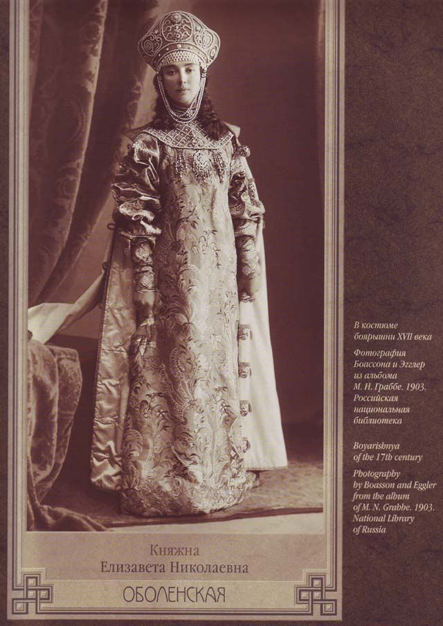 бал-маскарад в русском стиле 11 и 13 февраля 1903 г. в Зимнем дворце