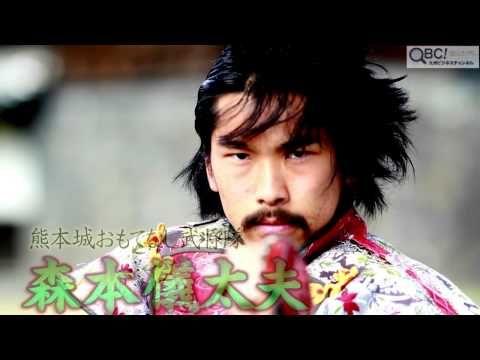【動画】熊本城おもてなし武将隊!「動フォト」で見る森本儀太夫  熊本城に行けば会える『熊本城おもてなし武将隊』。熊本城内で演舞や劇を披露したり、観光案内や来場者と記念撮影を行ったりと、熊本の観光活性化のために日々活躍しています。 QBCはこの『熊本城おもてなし武将隊』のキャラクターをひとりづつ紹介します。今回は、加藤清正の家臣・森本儀太夫です!