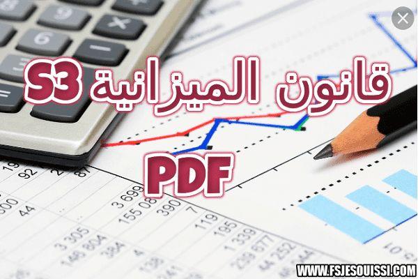قانون الميزانية S3 Pdf محاضرات في قانون الميزانية الاستاذ الهبري تحميل ملخص قانون الميزانية Pdf Education Digital