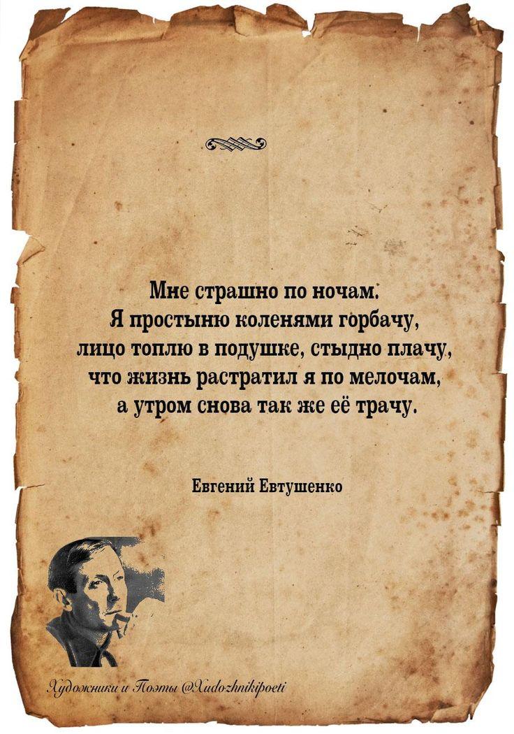 Прямая ссылка на встроенное изображение Евтушенко http://to-name.ru/biography/evgenij-evtushenko.htm