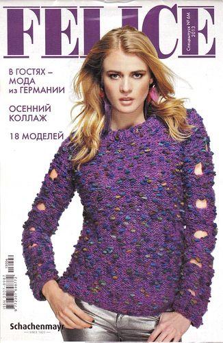 Felice Спецвыпуск №6М 2013
