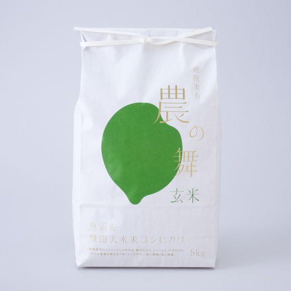 農の舞・精米 5kg (棚田天水米魚沼産こしひかり) 「ECHIGO-TSUMARI ONLINE SHOP」