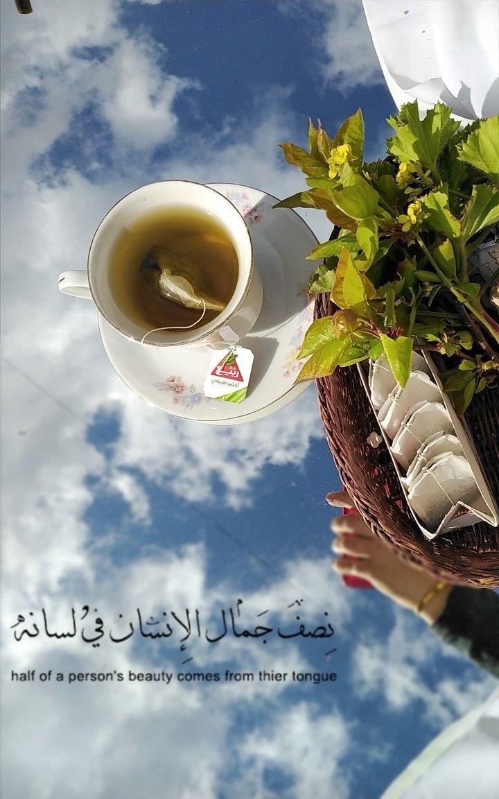 شاي تصوير عاجل اصدقاء سماء غيوم شاي ربيع انسان غيوم كورونا Photography Tea Creative Photography Techniques Sky Aesthetic