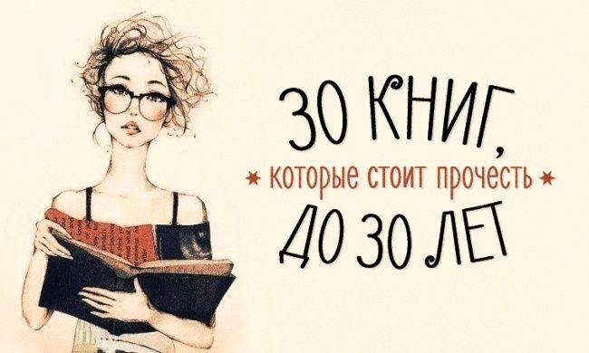 30 книг, которые стоит прочесть до 30 лет
