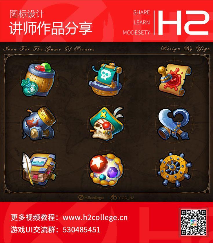 海盗图标 #GAMEUI# #游戏UI# #ICON# #游戏界面# #游戏图标# #H2学院# http://www.h2college.cn/