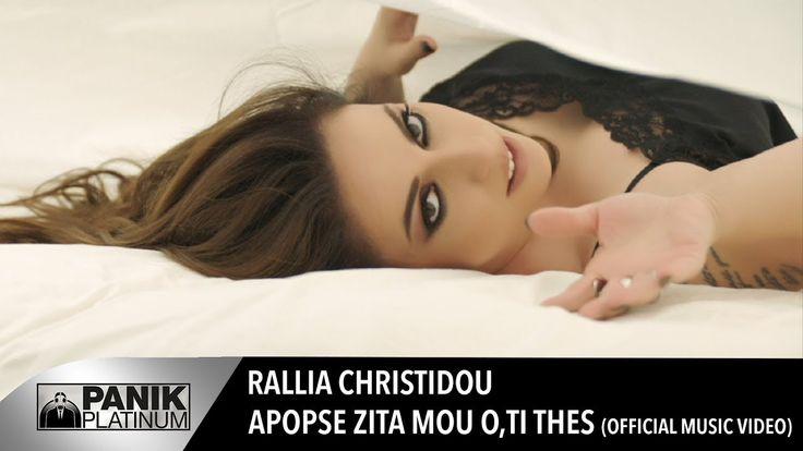 Ραλλία Χρηστίδου - Απόψε Ζήτα Μου Ό,τι Θες - Official Video Clip
