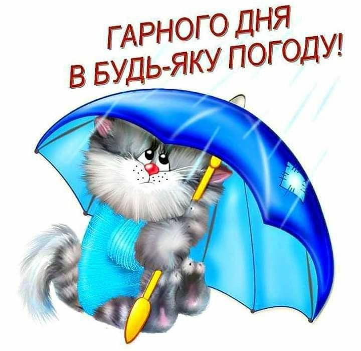 картинки доброе утро хорошей погоды без дождика идея поставить