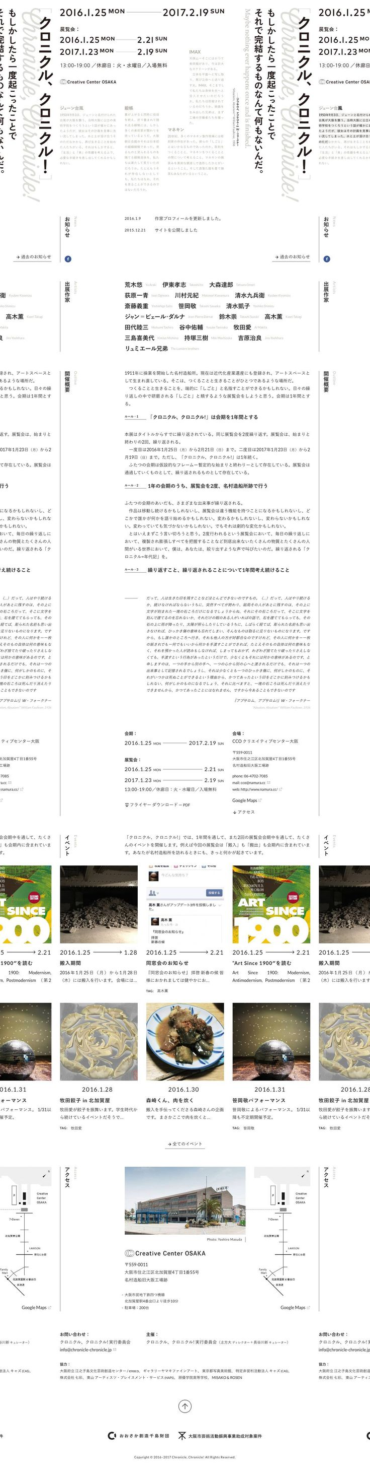 http://www.chronicle-chronicle.jp/