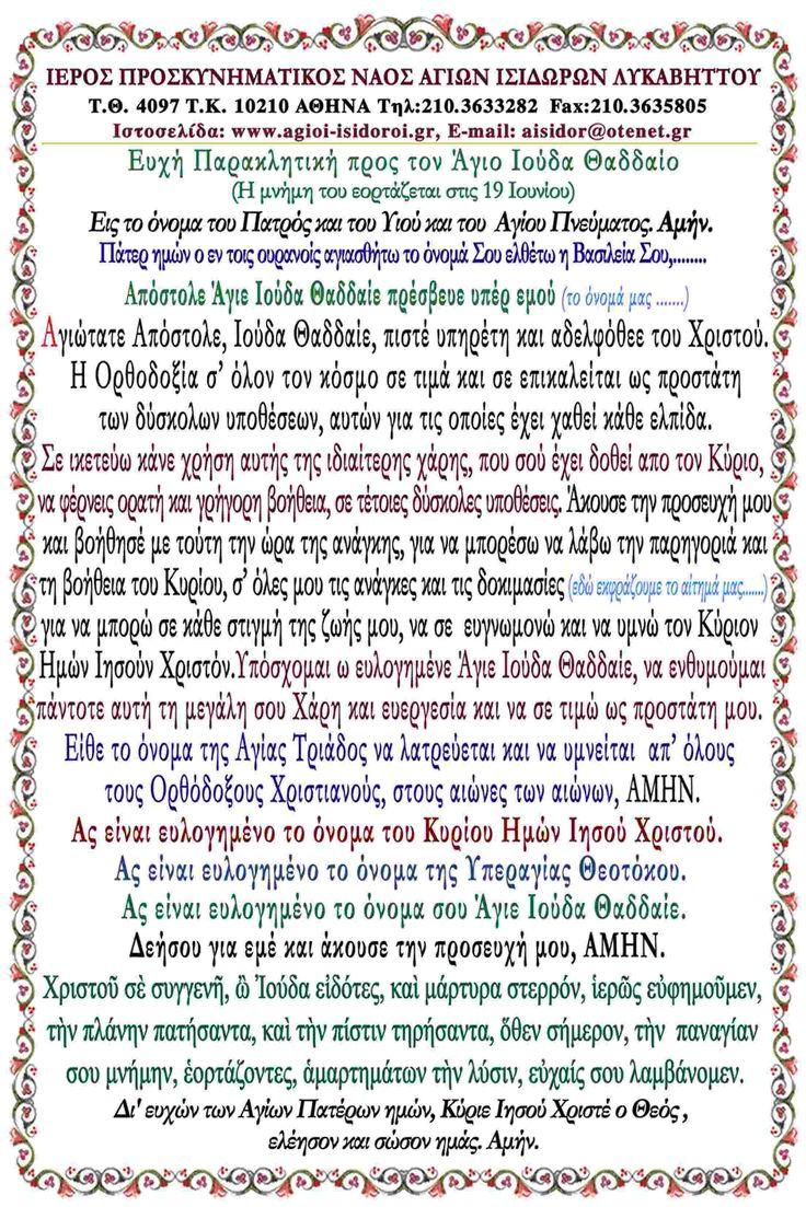 Προσευχή του Αγίου Ιούδα Θαδδαίου