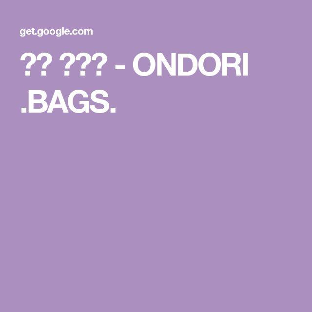 앨범 보관함 - ONDORI .BAGS.