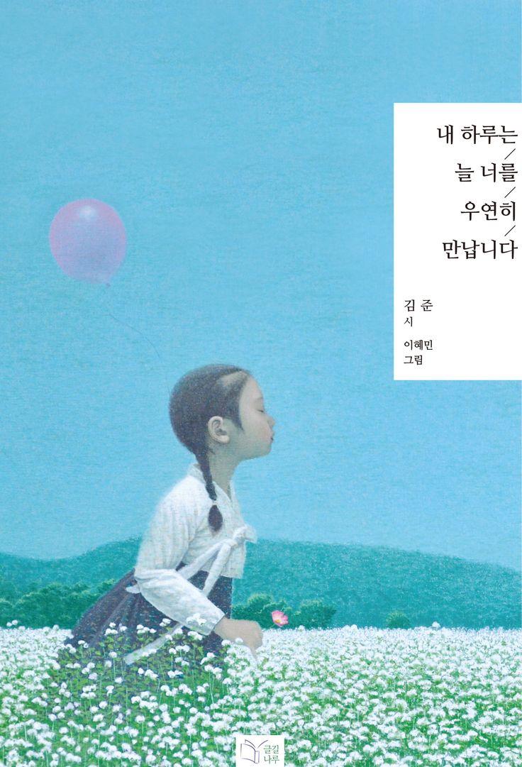내 하루는 늘 너를 우연히 만납니다/김 준 - KOREAN 811.7 KIM JOON 2015