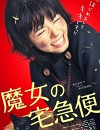 Kiki's Delivery Service drama | Watch Kiki's Delivery Service drama online in high quality