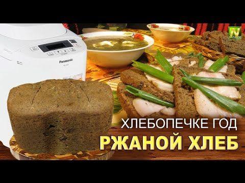 "[Natalex] Ржаной хлеб ""Заварной"", хлебопечка ""Panasonic SD-2501 wst"" год спустя... - YouTube"