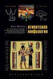 Египетская мифология. Начните читать книги Мюллер Макс в электронной онлайн библиотеке booksonline.com.ua. Читайте любимые книги с мобильного или ПК бесплатно и без регистрации.