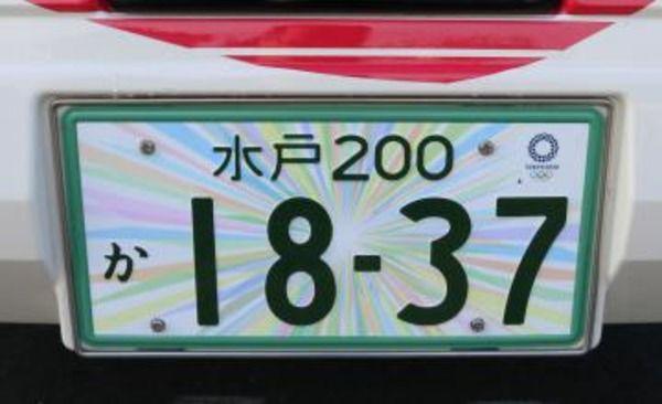東京五輪・パラリンピック記念…関東鉄道がバスに特別ナンバー