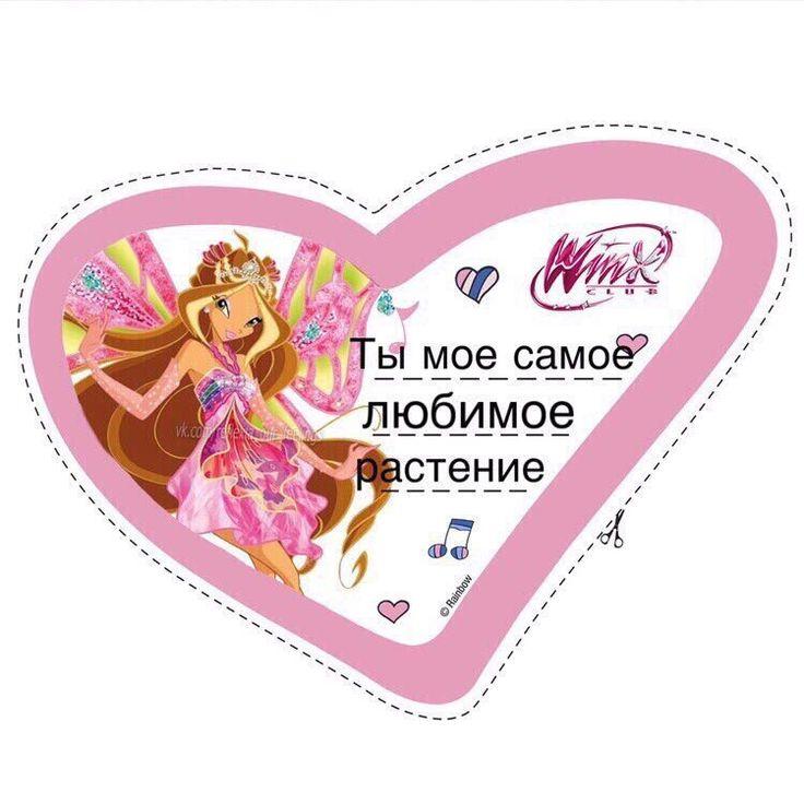 Винкс открытка с 14 февраля