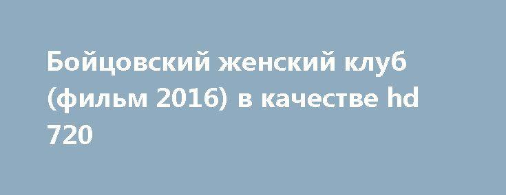 Бойцовский женский клуб (фильм 2016) в качестве hd 720 http://kinofak.net/publ/boeviki/bojcovskij_zhenskij_klub_film_2016_v_kachestve_hd_720/3-1-0-6013  Спустя пять лет Бэкс по прозвищу Зверюга, возвращается в родной городок, чтобы снова, как и пять лет назад, помочь своей сестре разобраться с её проблемами. На этот раз сестра задолжала местному организатору боёв без правил, и единственный способ отдать долг - заработать деньги, победив в ежегодном чемпионате по боям без правил, одолев…