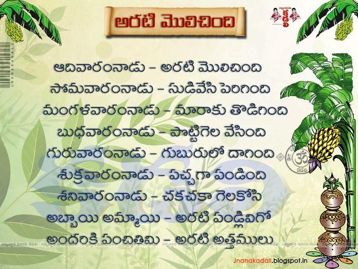 adivaram naadu arati molachindi children rhyme in telugu ఆదివారం నాడు అరటి మొలచింది చిన్నపిల్లల పాట...